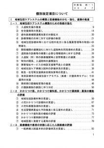 平成30年度診療報酬改定(個別改定項目点数付き)のサムネイル