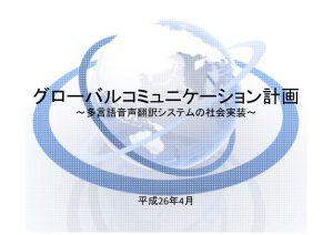 グローバルコミュニケーション計画のサムネイル