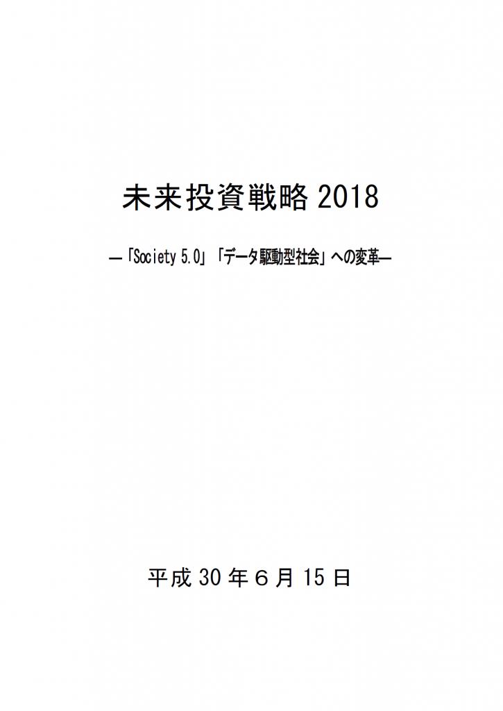 未来投資戦略2018-「Society 5.0」「データ駆動型社会」への変革-
