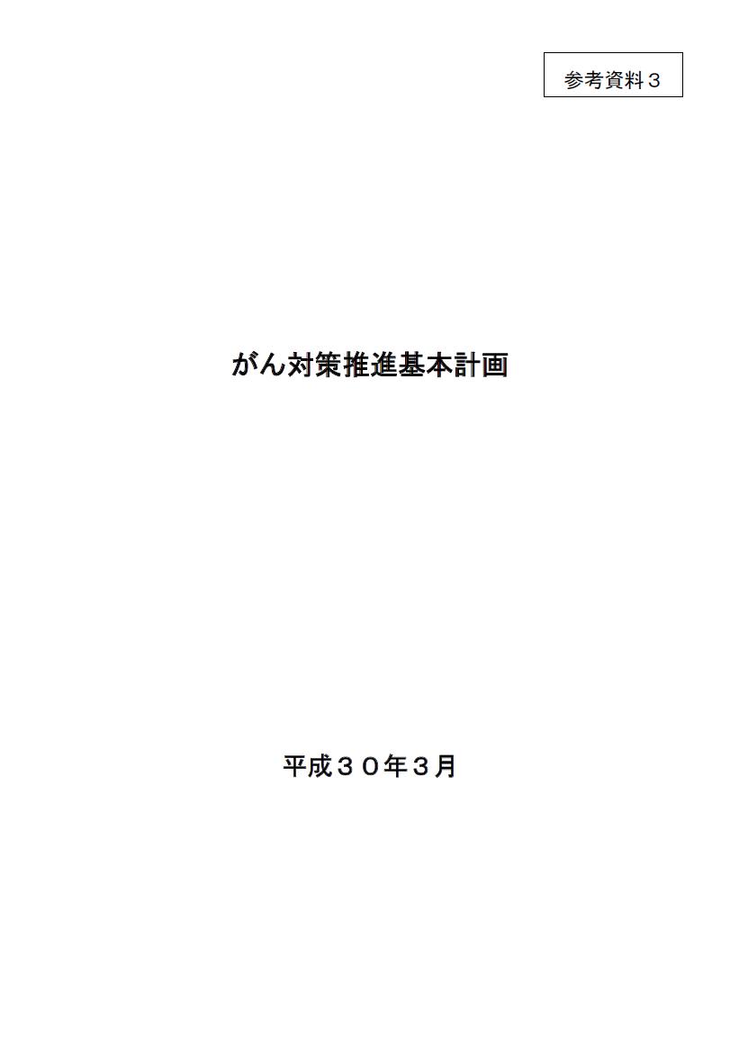 厚生労働委員会(受動喫煙防止法審議中の参考人質疑の様子)