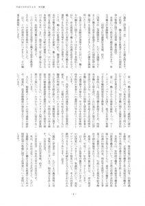 196-参-本会議-25号-2018年06月04日-初版のサムネイル