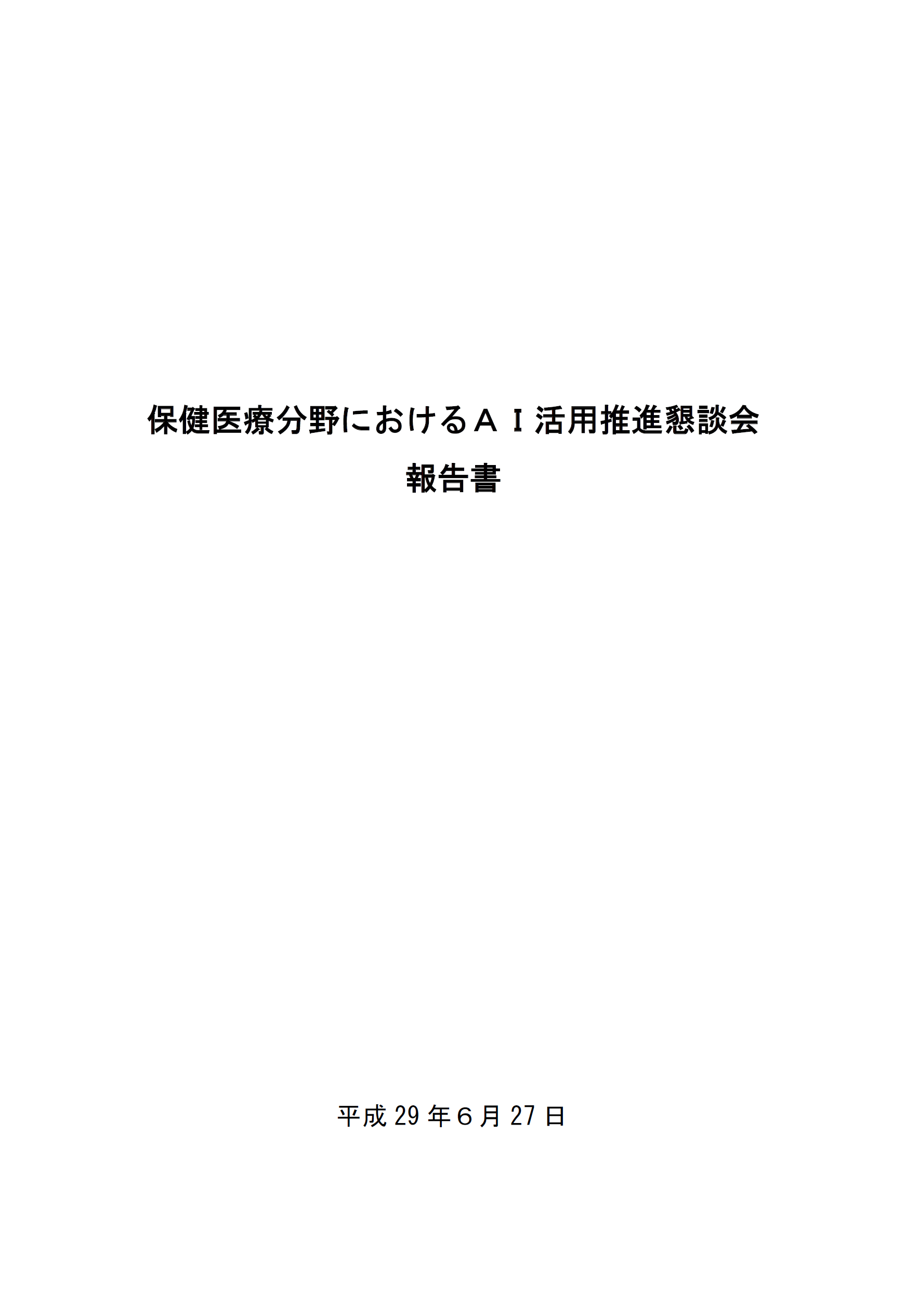 保健医療分野におけるAI活用推進懇談会報告書
