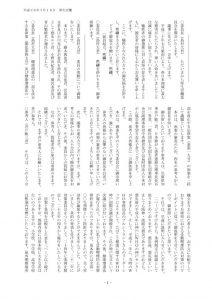 196-参-厚生労働委員会-27号-2018年07月10日-初版のサムネイル