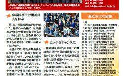 石田まさひろ活動報告 No.41