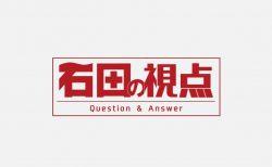 【石田の視点】Question&Answer           看護職議員の強み?
