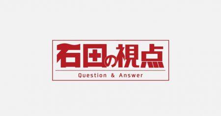 【石田の視点】福田つかささん 対談動画