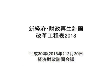 【報告書】改革工程表2018
