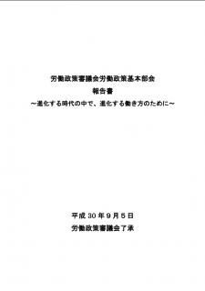 【報告書】労働政策審議会労働政策基本部会 報告書