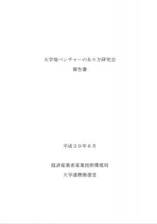 【報告書】大学発ベンチャーのあり方研究会 報告書