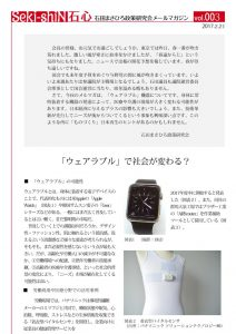 NO3『SekishiN~石心~』メルマガ170221のサムネイル
