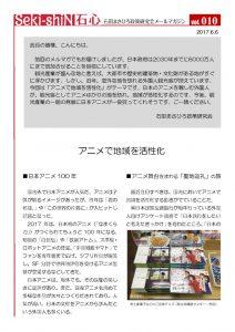 NO10『SekishiN~石心~』メルマガ170606のサムネイル