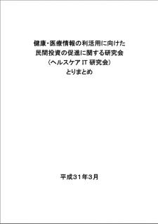 【報告書】健康・医療情報の利活用に向けた 民間投資の促進に関する研究会