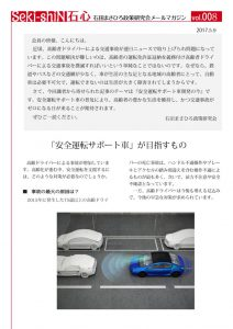 NO8『SekishiN~石心~』メルマガ170509のサムネイル