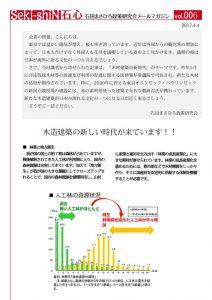NO6『SekishiN~石心~』メルマガ170404のサムネイル
