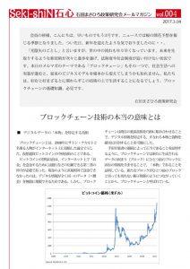 NO4『SekishiN~石心~』メルマガ170308のサムネイル