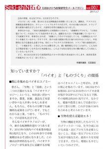 NO2『SekishiN~石心~』メルマガ170207のサムネイル