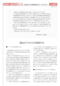 NO1『SekishiN~石心~』メルマガ170117のサムネイル