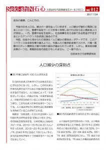 NO12『SekishiN~石心~』メルマガ170704のサムネイル