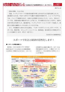 NO7『SekishiN~石心~』メルマガ170418のサムネイル