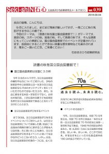 NO39政策研メルマガ180904のサムネイル