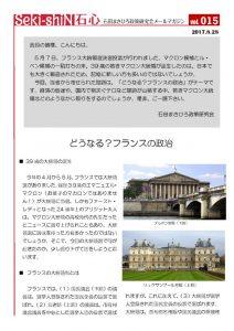 NO15『SekishiN~石心~』メルマガ170829のサムネイル