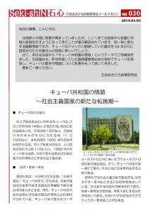 NO30政策研メルマガ180403のサムネイル