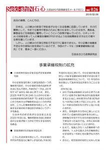 NO26政策研メルマガ180206のサムネイル
