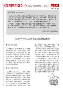 NO33政策研メルマガ180529のサムネイル