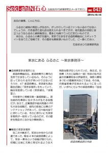 政策研メルマガNo42号1801016のサムネイル