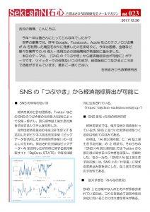 NO23政策研メルマガ171226のサムネイル