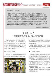 NO29政策研メルマガ180320のサムネイル