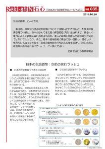 NO35①政策研メルマガ180626のサムネイル