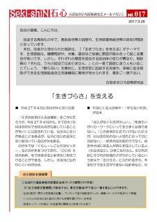 NO17『SekishiN~石心~』メルマガ170925のサムネイル