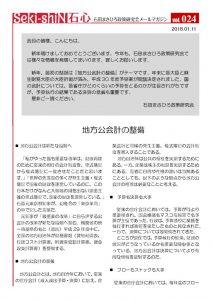 NO24政策研メルマガ180109のサムネイル