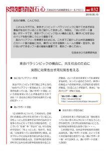 NO32政策研メルマガ180514(修正)のサムネイル