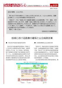 NO19『SekishiN~石心~』メルマガ171031のサムネイル