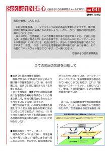 政策研メルマガNo41号1801002のサムネイル