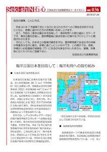 NO36政策研メルマガ180724のサムネイル