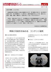 NO21『SekishiN~石心~』メルマガ171128のサムネイル