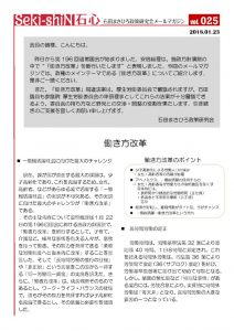 NO25政策研メルマガ180123のサムネイル