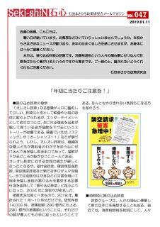 政策研メルマガNo47号190111のサムネイル
