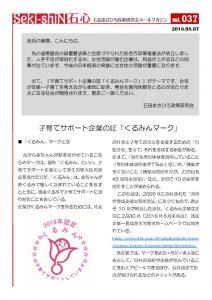 NO37政策研メルマガ180806のサムネイル