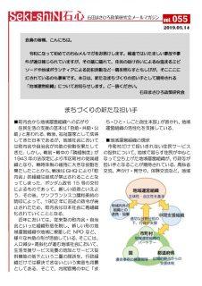 政策研メルマガNo55号190514のサムネイル
