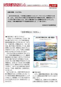 政策研メルマガNo49号190205のサムネイル