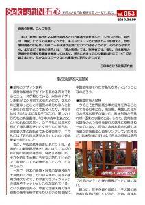 政策研メルマガNo53号190409のサムネイル