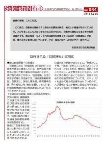 政策研メルマガNo54号190423のサムネイル