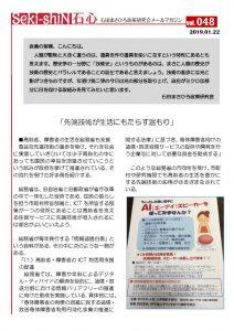 政策研メルマガNo48号190122のサムネイル