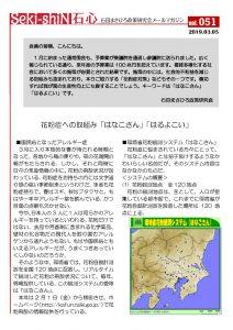 政策研メルマガNo51号190305のサムネイル