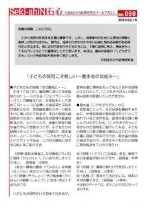 政策研メルマガNo50号190219のサムネイル