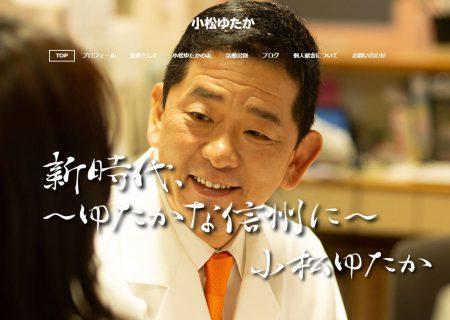 小松ゆたか さん(長野県選挙区)